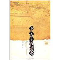 中國宗教藏書