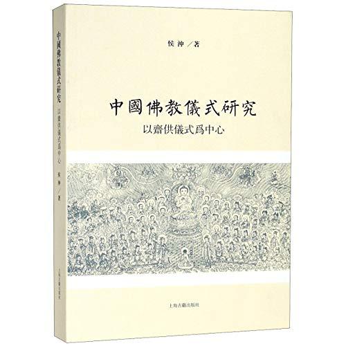 中國佛教儀式研究:以齋供儀式為中心