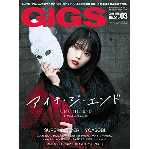 GiGS 2021年 3月号 表紙画像
