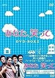[DVD]あなた、笑って DVD-BOX1