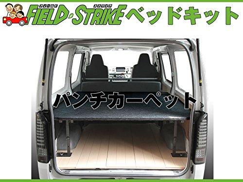 【パンチカーペットタイプ/ダークグレー】Field Strike ベッド キット Ver2 ハイエース/レジアスエース 200系 DX 3/6人用 4ドアヒーター無 B00WYSXT72