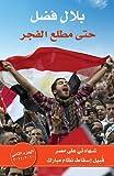 Hata Matla' El Fajr: An eyewitness account of of Egypt before the fall of Mubarak; Vol II: 2010-2011 by Bilal Fadl (2011-10-17)