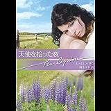 花かろうじて検索野に咲く白薔薇 (ハーレクイン文庫)