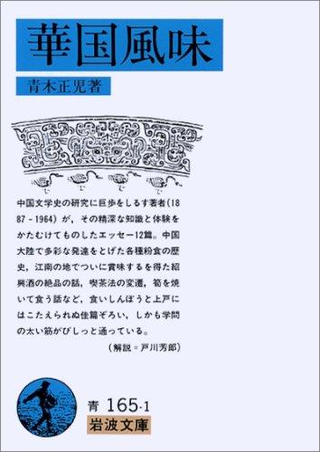 華国風味 (岩波文庫)