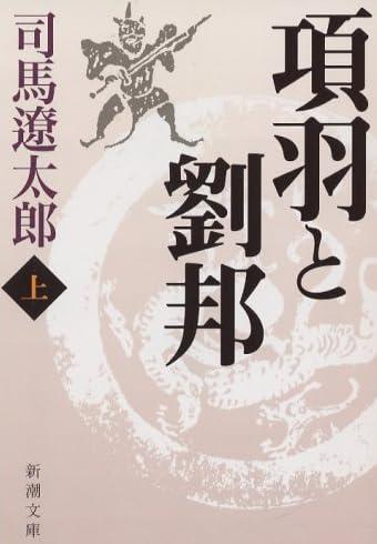 項羽と劉邦 (新潮文庫)