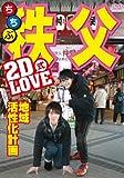 V.A. - 2D Love Shiki Chiiki Kasseika Keikaku In Chichibu [Japan DVD] MMBV-4013