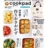 cookpad plus 2019年3月号