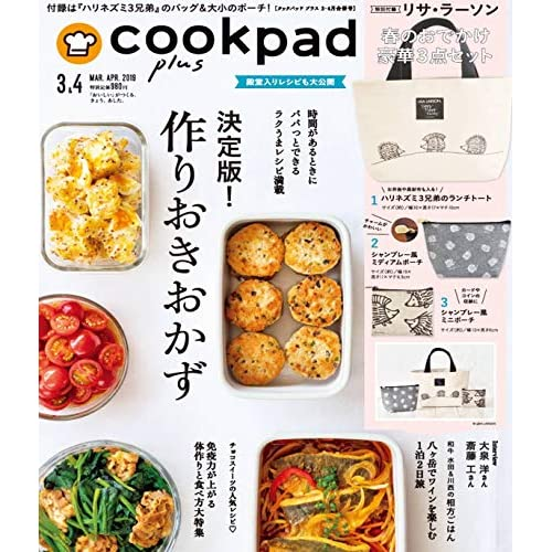 cookpad plus 2019年3月号 画像