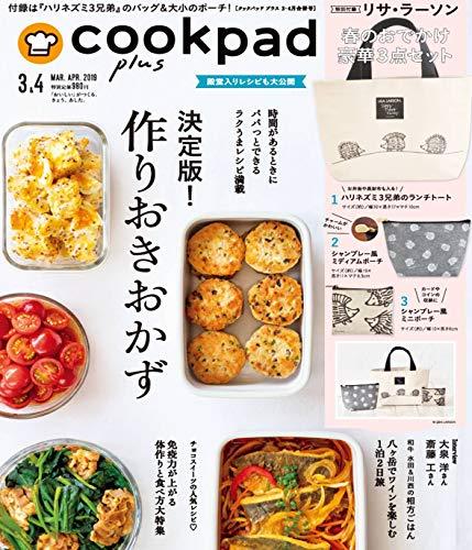 cookpad plus 2019年3月号 画像 A