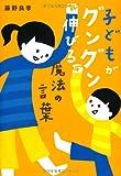 子どもがグングン伸びる魔法の言葉 (祥伝社黄金文庫)