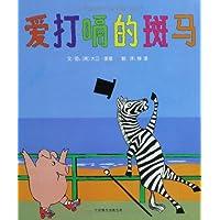 启发精选世界优秀畅销绘本:爱打嗝的斑马
