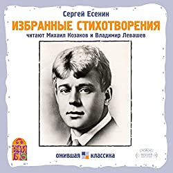 Sergey Esenin Selected Poetry [Russian Edition]