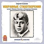 Sergey Esenin Selected Poetry [Russian Edition] | Sergey Esenin