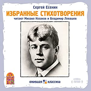 Sergey Esenin Selected Poetry [Russian Edition] Audiobook by Sergey Esenin Narrated by Mikhail Kozakov, Vladimir Levashev