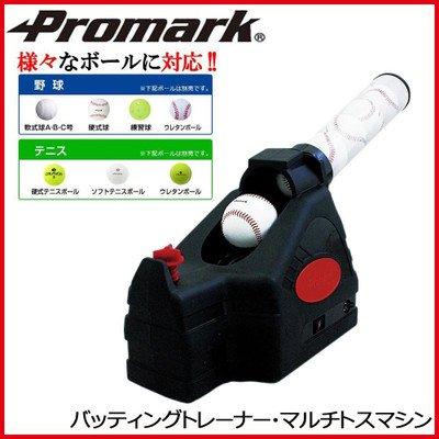 Promark プロマーク バッティングトレーナーマルチトスマシン HT-86 野球テニス 様々なボールに対応 B073PVDLDJ