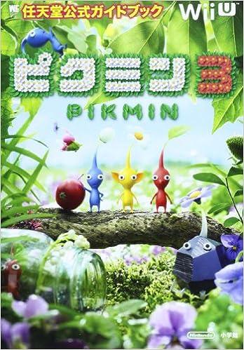 ピクミン3 任天堂公式ガイドブック (ワンダーライフスペシャル Wii U任天堂公式ガイドブック)