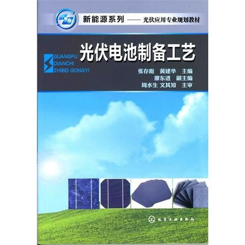 Read Online Preparation Techniques of Photovoltaic Cell (Series of new energy) (Chinese Edition) pdf epub