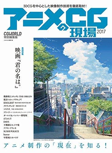 アニメCGの現場 2017 ーCGWORLD特別編集版ー (巻頭特集:映画『君の名は。』90P)