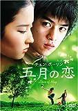 [DVD]チェン・ボーリン 五月の恋