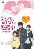 [DVD]シングルパパは熱愛中 Vol.1