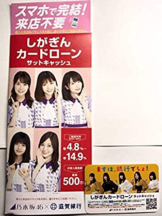 ローン 滋賀 銀行 カード