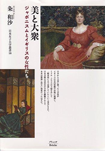 美と大衆―ジャポニスムとイギリスの女性たち (日本女子大学叢書)