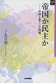 Book's Cover of 帝国か民主か -中国と東アジア問題- (SQ選書01) (日本語) 単行本(ソフトカバー) – 2015/4/20