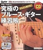ギターマガジン 究極のブルースギター練習帳(CD付) リットー・ミュージック・ムック (リットーミュージック・ムック)