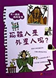 img - for Not the same encyclopedia : Maya is an alien?(Chinese Edition) book / textbook / text book