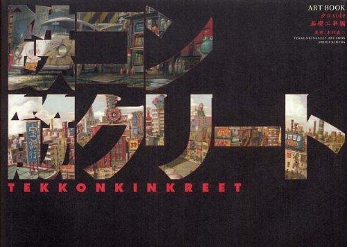 鉄コン筋クリート ART BOOK クロside 基礎工事編 (Tekkon Kinkreet Art Book: Background Sketches)