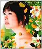 Euforia [Aria the Natural Open by Yui Makino