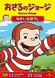 おさるのジョージ/ゆかいなぼうし [DVD]