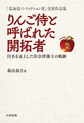 りんご侍と呼ばれた開拓者 汚名を返上した旧会津藩士の軌跡