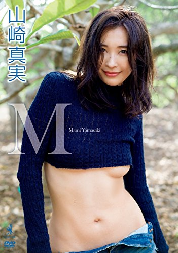 山崎真実 『 M 』