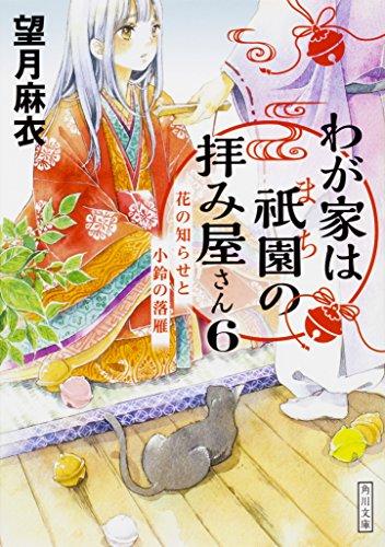 わが家は祇園の拝み屋さん6 花の知らせと小鈴の落雁 (角川文庫)