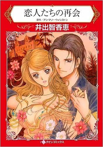 恋人たちの再会 (ハーレクインコミックス) | アン・マリー ...