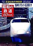 昭和の鉄道<60年代> (JTBの交通ムック)
