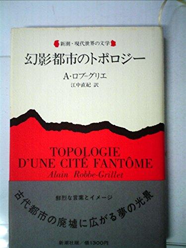 幻影都市のトポロジー (1979年) (新潮・現代世界の文学)