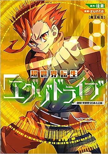超世界転生エグゾドライブ -激闘!異世界全日本大会編- 第02巻