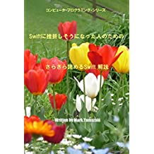 Swift Ni Zasetsu Sisouninatta Hito Notameno Sarasara Yomeru Swift Kaisetsu (Japanese Edition)