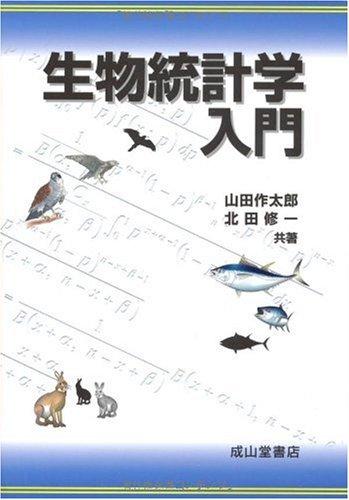 Download Seibutsu tōkeigaku nyūmon pdf
