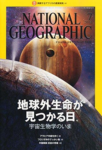 NATIONAL GEOGRAPHIC (ナショナル ジオグラフィック) 日本版 2014年 7月号
