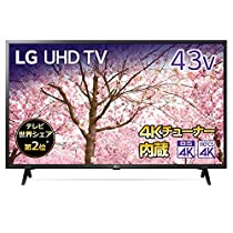【お買い得】LG 43V型 4Kチューナー内蔵液晶テレビ Alexa搭載/ド...