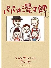 パパは漫才師 (1) (サンデーうぇぶり少年サンデーコミックススペシャル)
