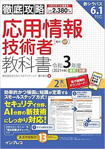 応用情報技術者 教科書画像