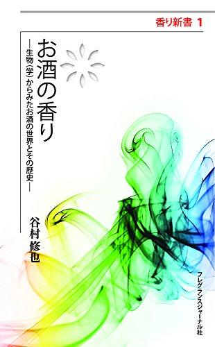 お酒の香り―生物(学)からみたお酒の世界とその歴史 (香り新書)