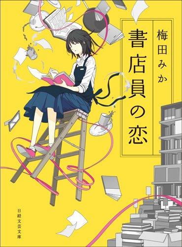 書店員の恋 (日経文芸文庫)