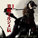 [CD]韓国ドラマ「美賊 イルジメ伝」オリジナル・サウンドトラック(DVD付)