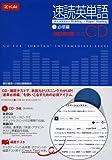 速読英単語 (1) 必修編 CD [改訂第5版]対応