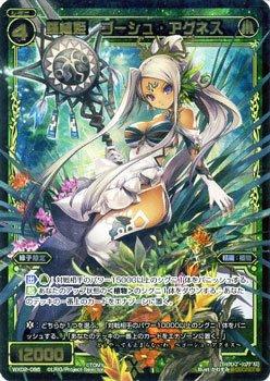 WX02-086 [シークレット] : 羅植姫 ゴーシュ・アグネス